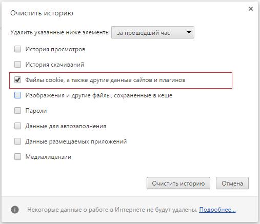 Google Chrome удаление cookie