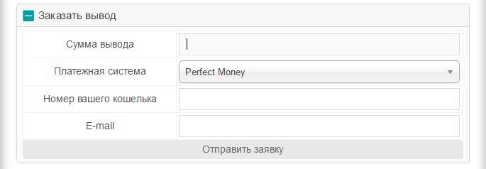 вывод-денег