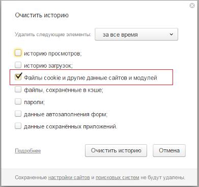 Яндекс браузер cookie