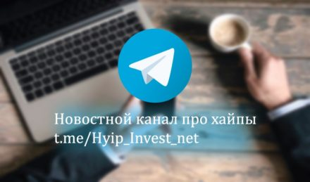 новостной канал telegram про хайпы
