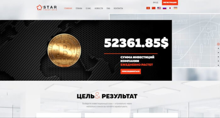 StarTradeAsia