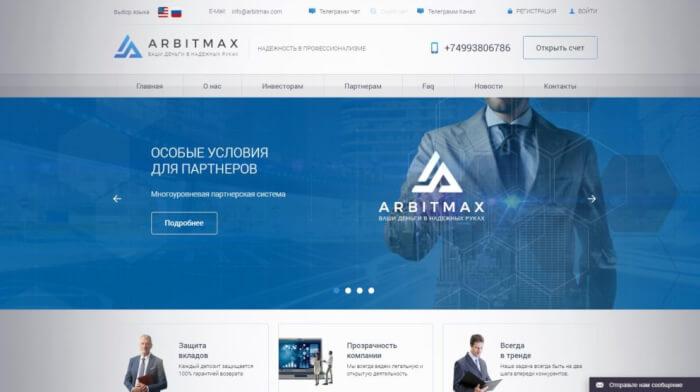 Arbitmax мониторинг хайп