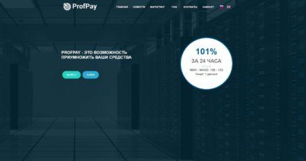 ProfPay