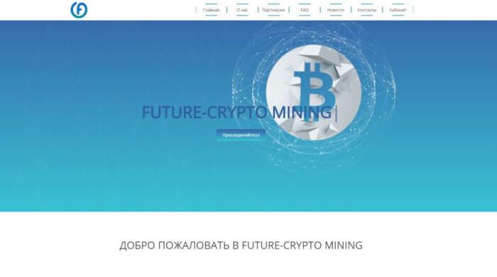 хайп мониторинг Future-Crypto Mining