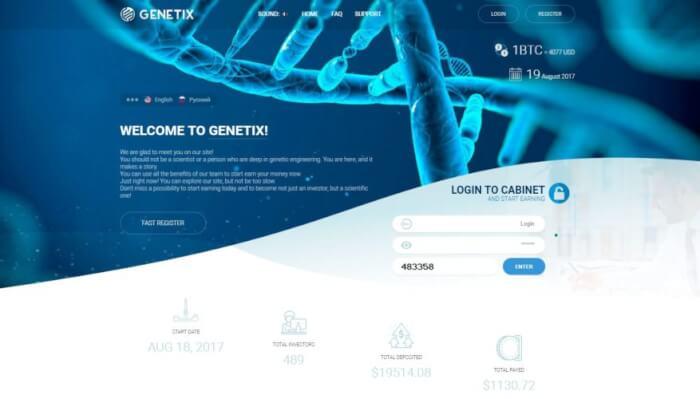 Genetix хайп genetix.biz