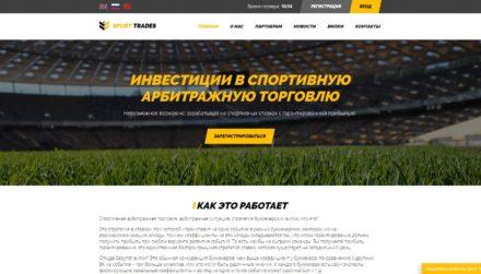 Sport Trades net хайп мониторинг