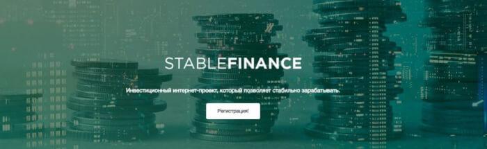 stable finance top страховка