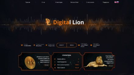 Digital Lion Obzor Otzivi мониторинг