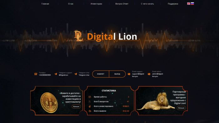 Digital-Lion-Obzor-Otzivi-e1517071445284