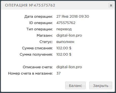 Digital Lion depo
