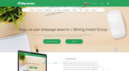 mig money com mining invest group хайп мониторинг