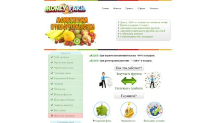 money farm hyip game