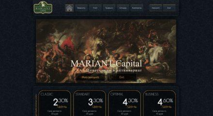 mariant capital com хайп мониторинг