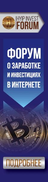 Forum Hyip Invest - Форум о заработке в интернете