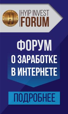 Рекламные материалы Forum.hyipinvest.net