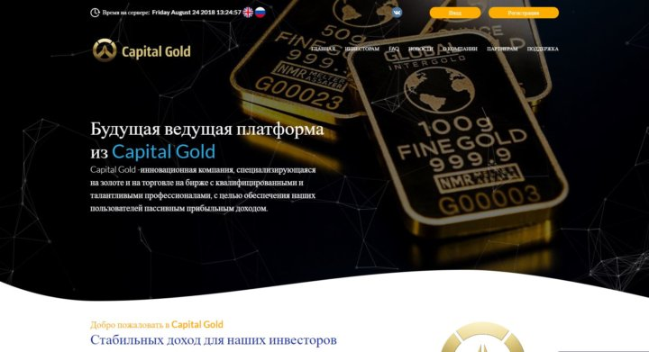 Хайп мониторинг Capital Gold