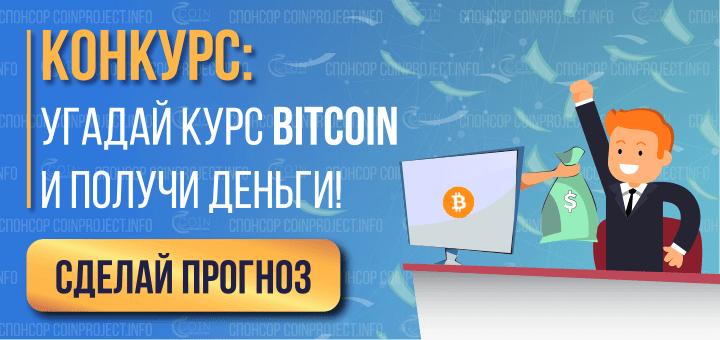 Угадай курс Bitcoin и получи деньги