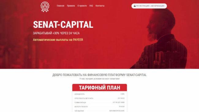 Мониторинг Senat Capital