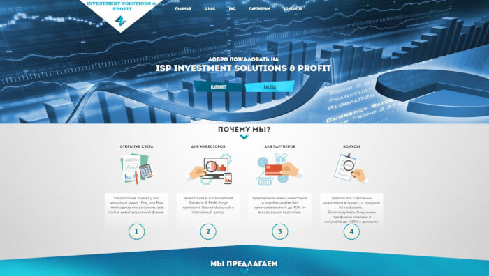 ISP Investment Solutions & Profit Мониторинг