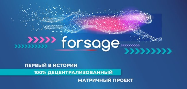 Forsage - Forsage.io
