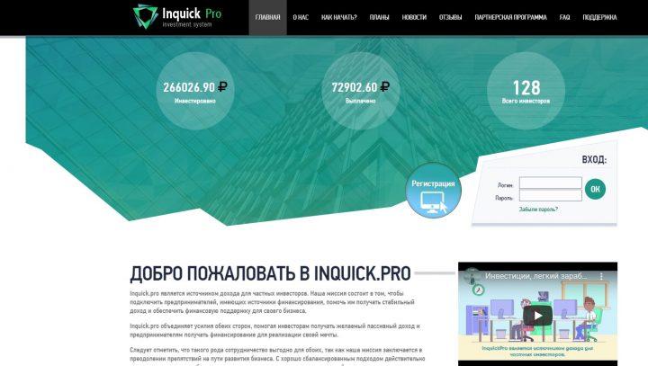 inquick.pro