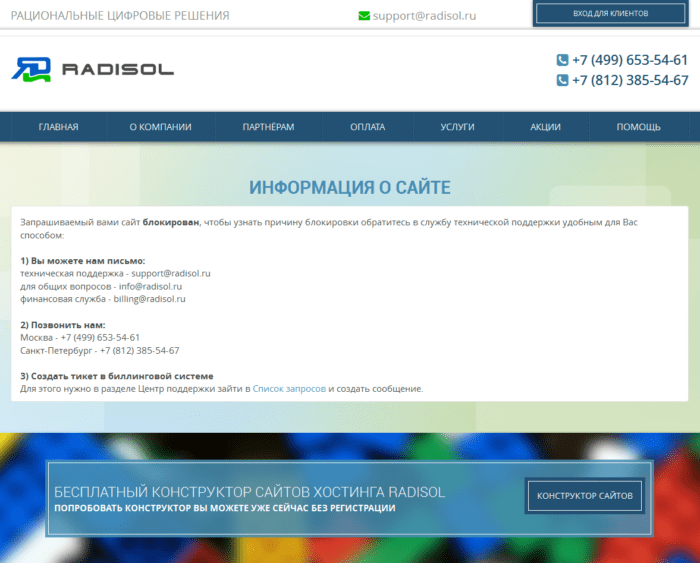 К чему привел русский хоститинг и домен - проект от школоадминаQiwi-New