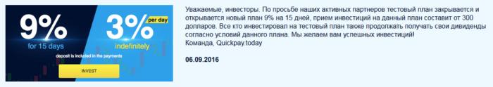 Основной тарифQuickpayбыл 3% в день, а тут новый на 9%