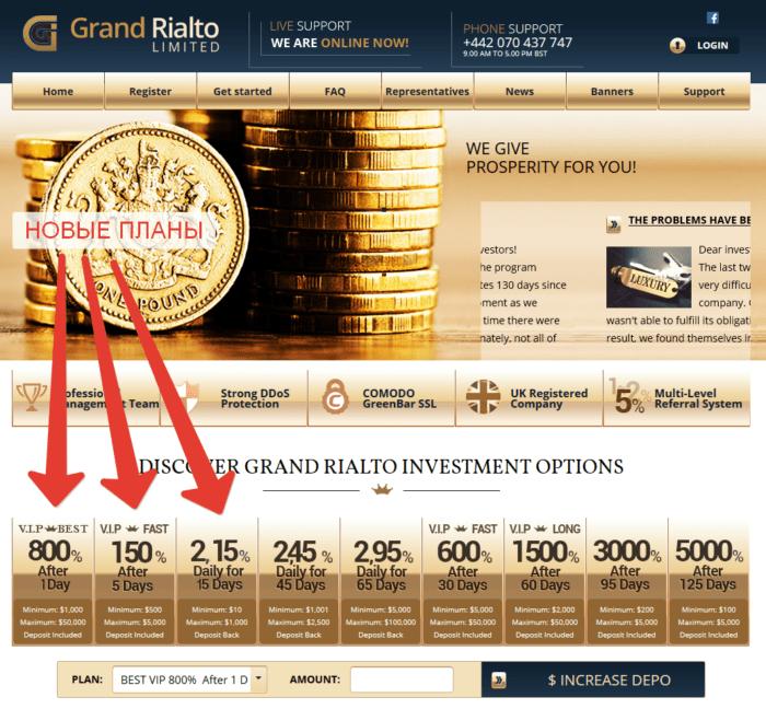 Живой пример:Grand Rialto- три новых выгодных тарифа