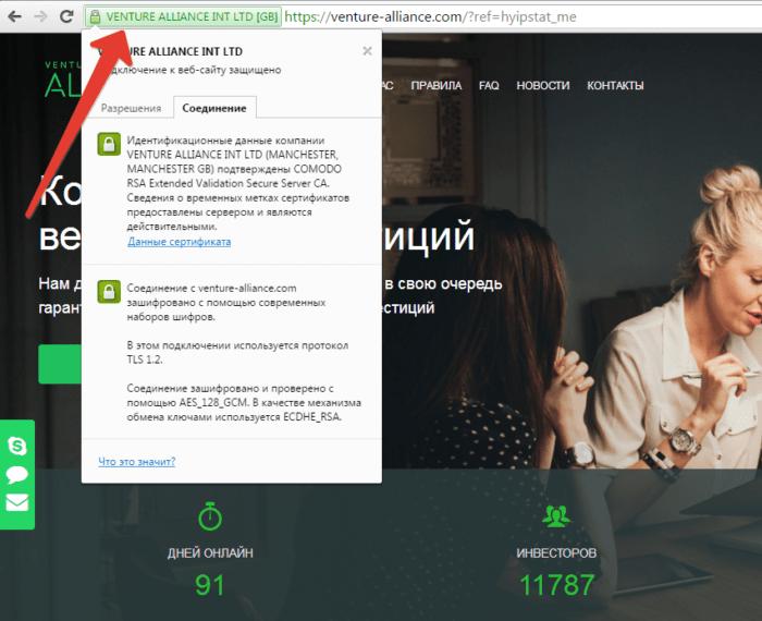 SSL (зеленый замок) + Green Bar (зеленая рамка + название компании)