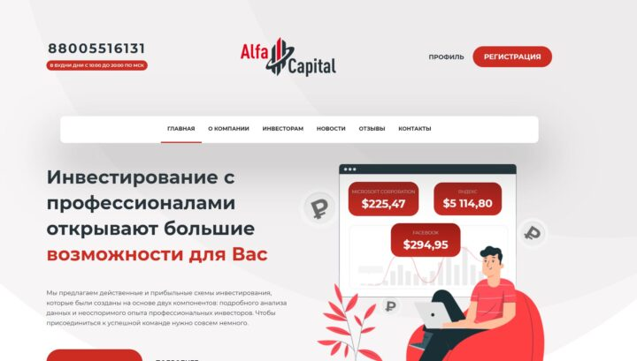 Alfa-Capital - al-capital.biz