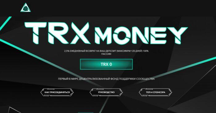 TRXmoney