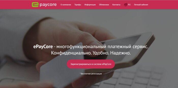 ePayCore