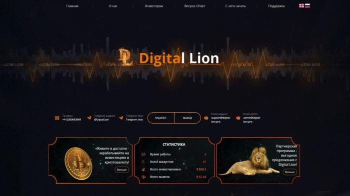 Digital-Lion-Obzor-Otzivi-e1517071445284